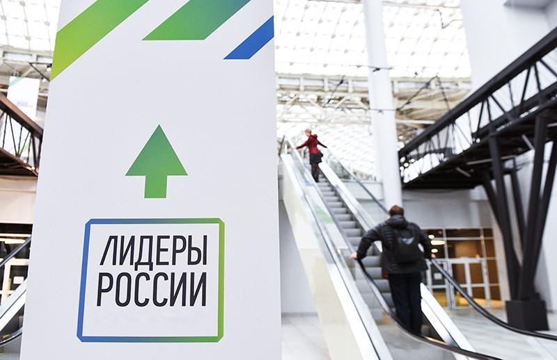 """Конкурс управленцев """"Лидеры России"""""""