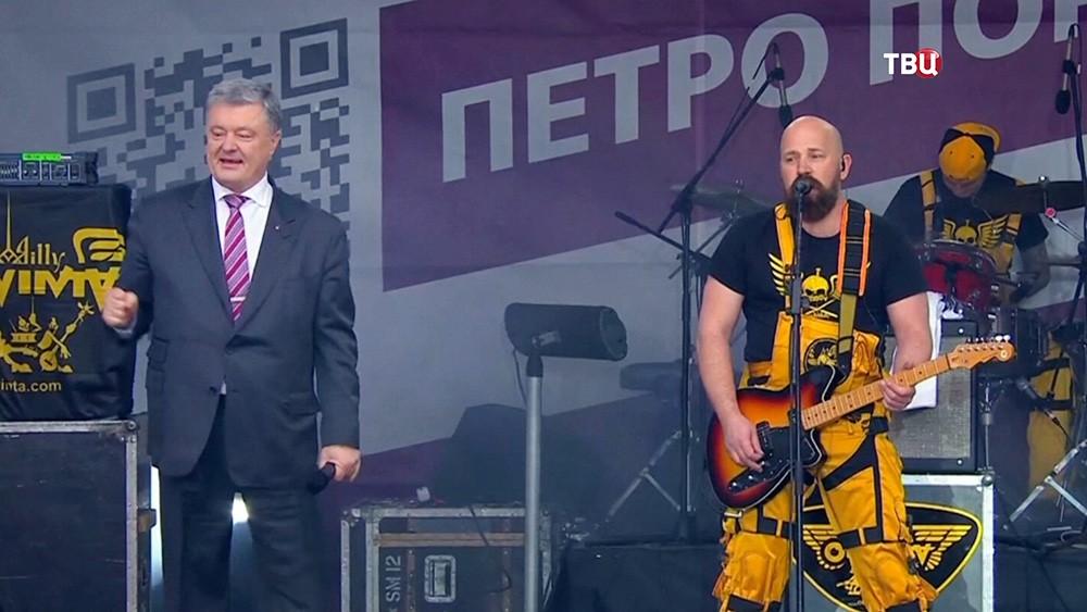 Пётр Порошенко поет на сцене