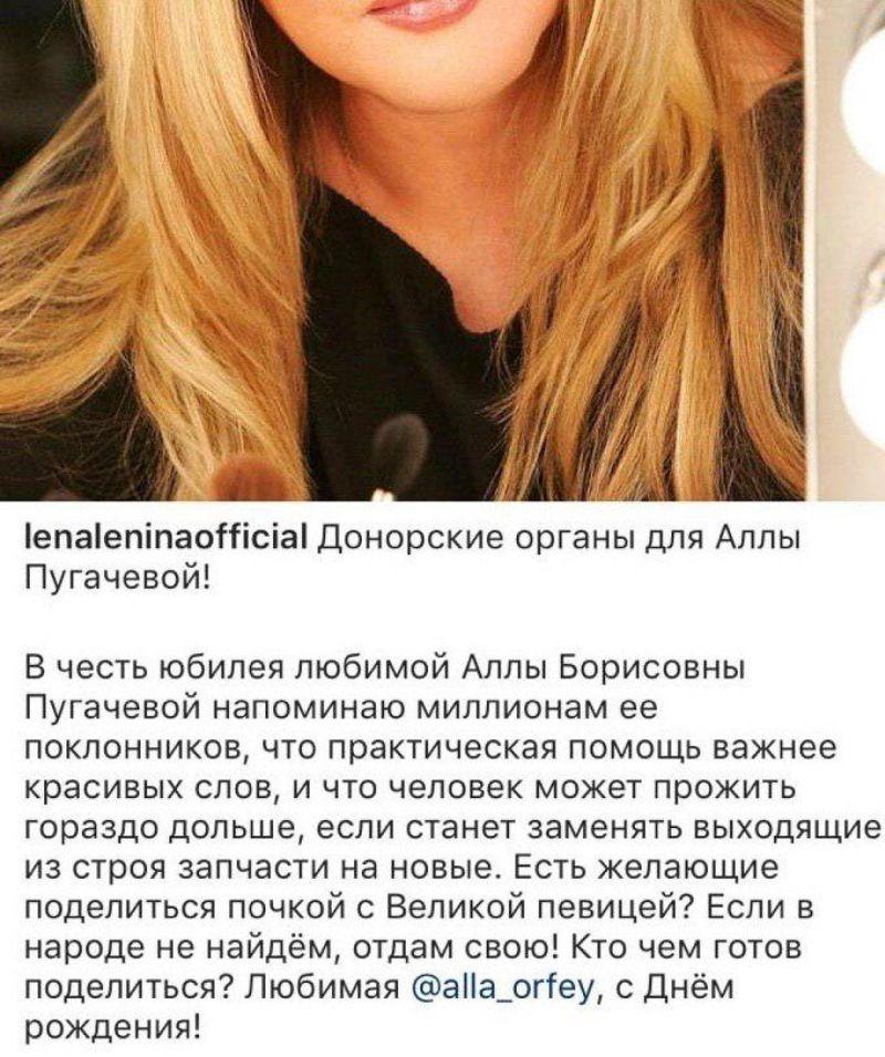 Скриншот поста Лены Лениной