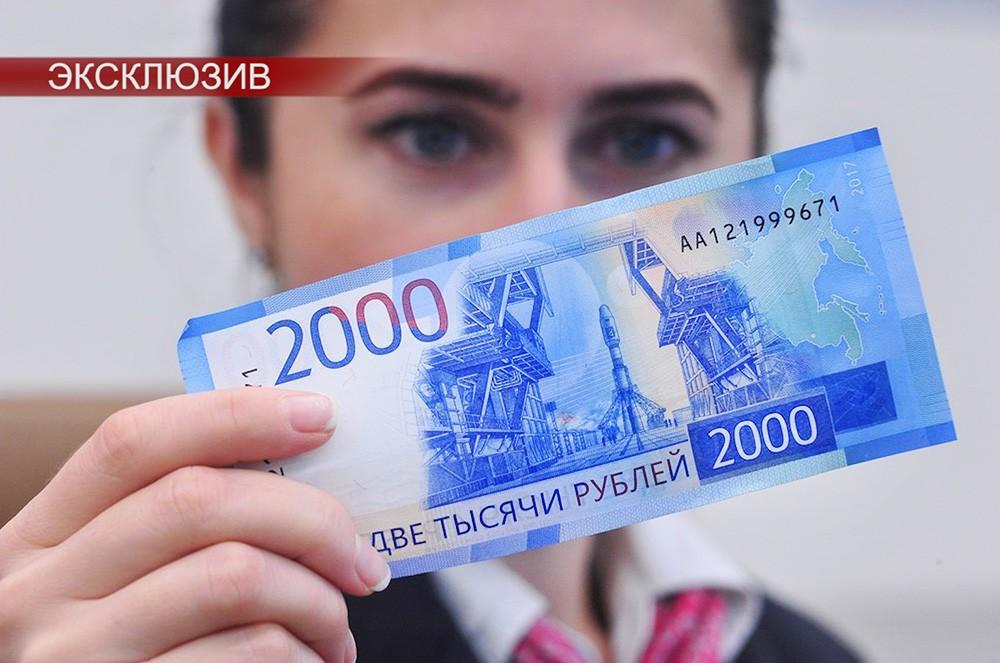 Банкнота номиналом в две тысячи рублей