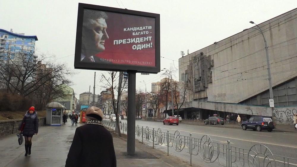 Предвыборный плакат Петра Порошенко
