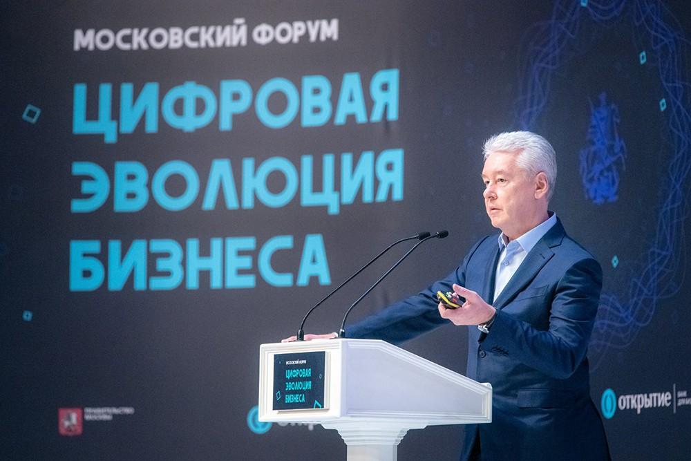 """Сергей Собянин на форуме """"Цифровая эволюция бизнеса"""""""