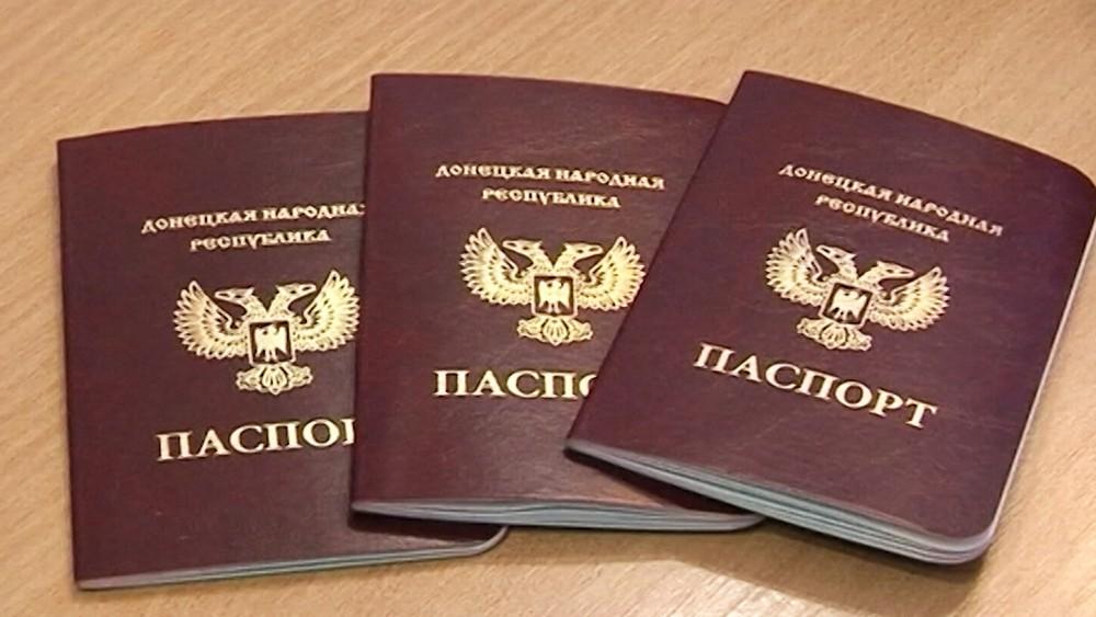Паспорта Донецкой Народной республики