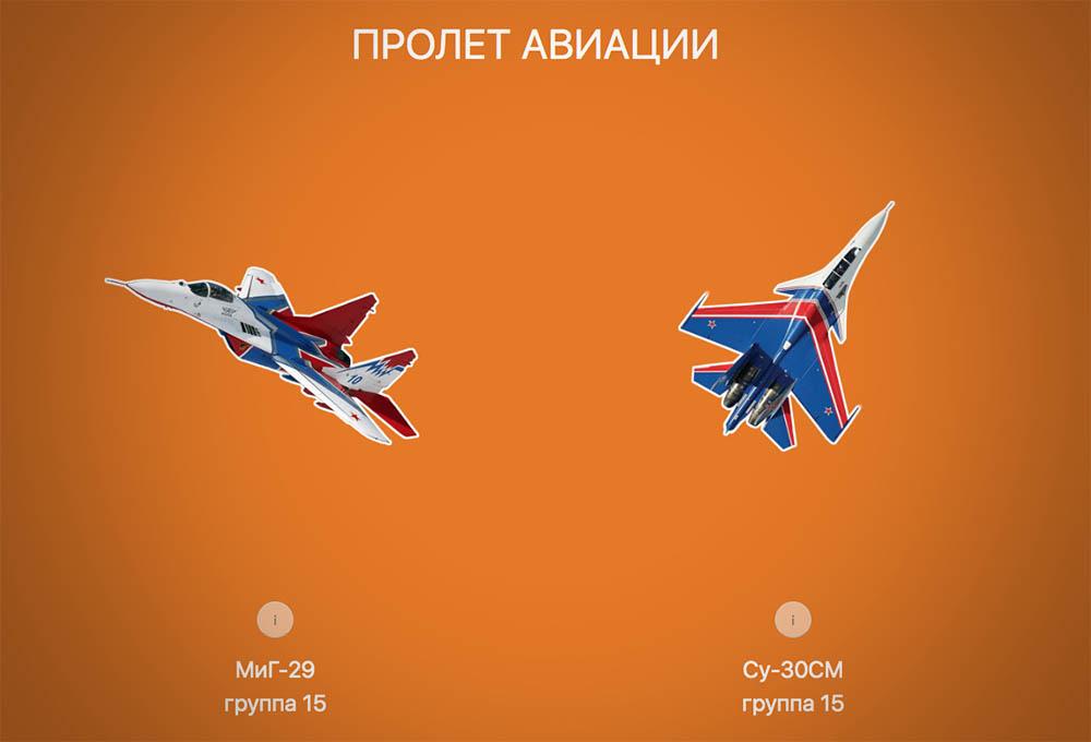Порядок пролета авиации на параде Победы в Москве