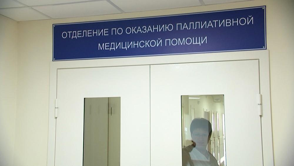 Отделение паллиативной медицинской помощи