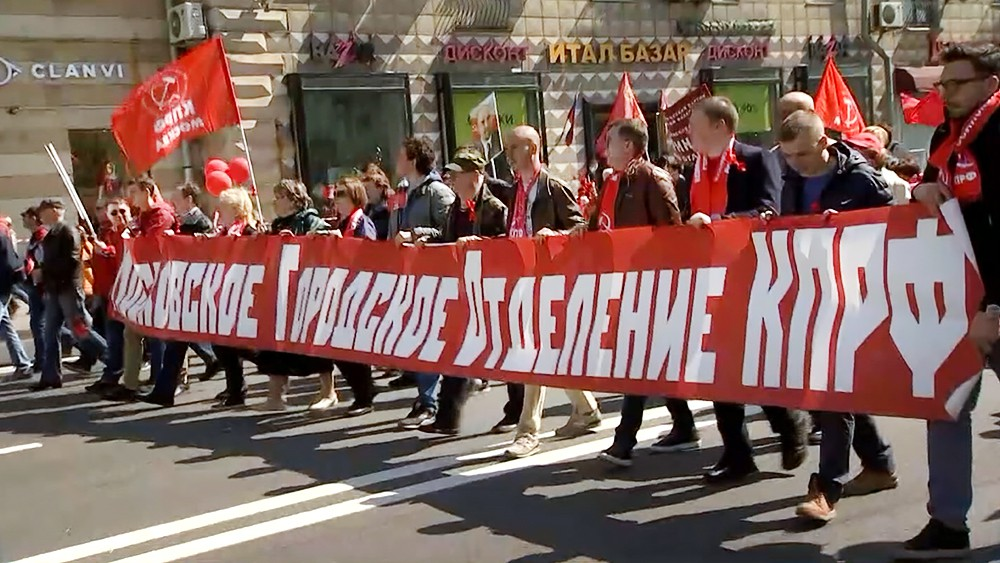Митинг партии КПРФ