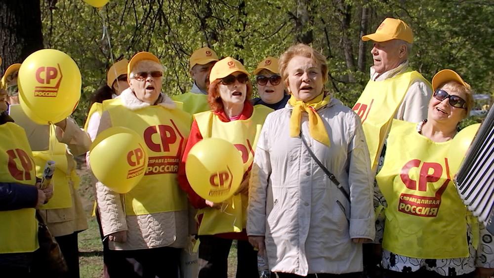 """Митинг партии """"Справедливая Россия"""""""