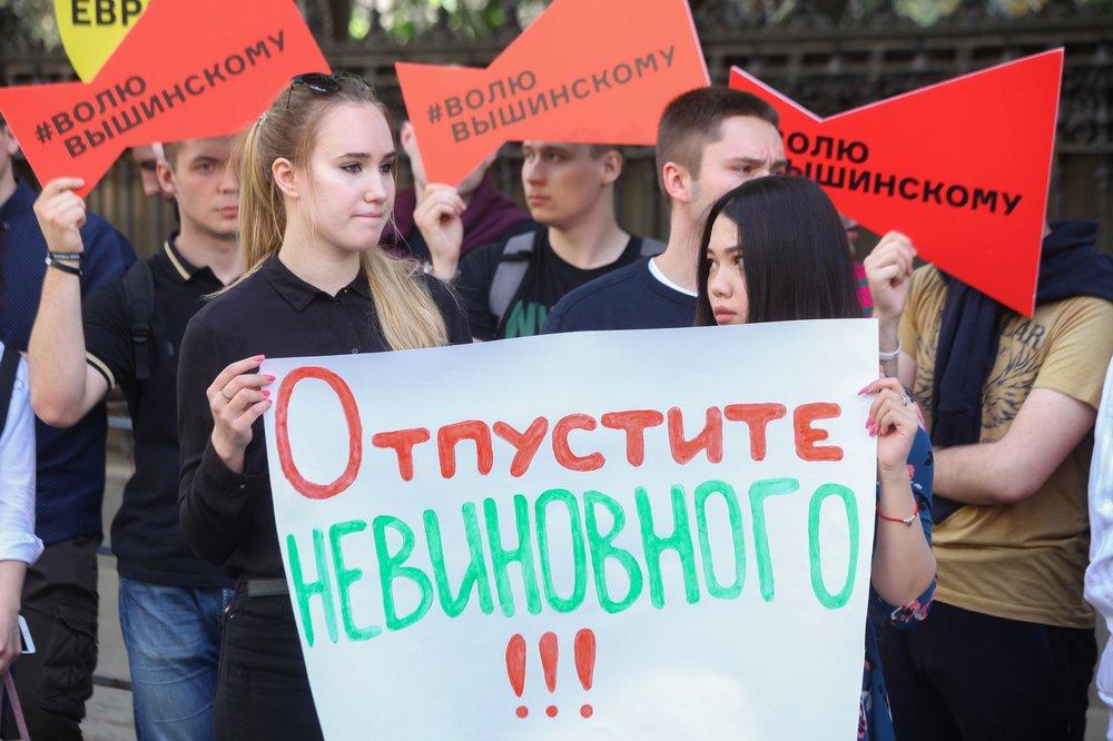 Акция в поддержку Вышинского
