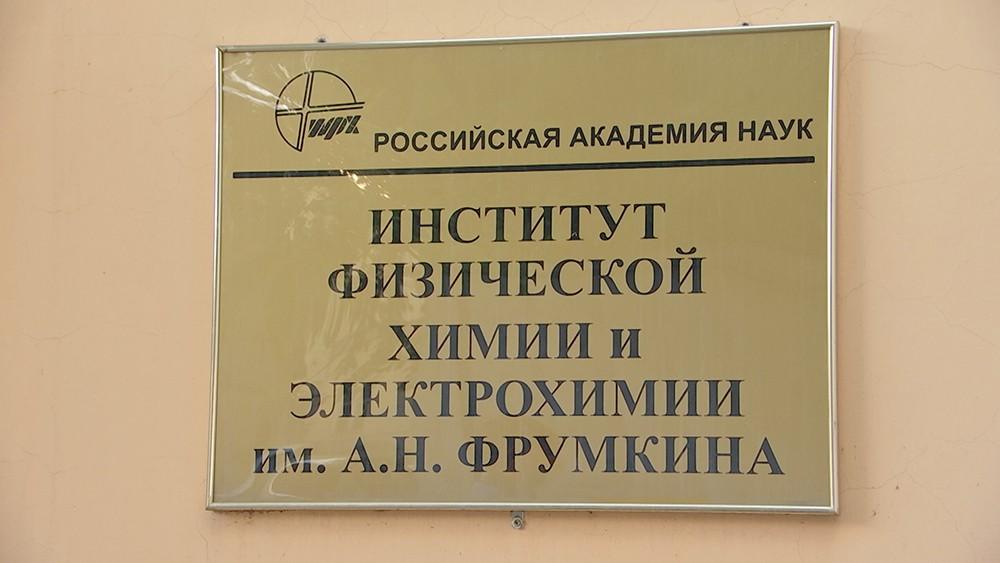 Институт физической химии и электрохимии им. А.Фрумкина РАН