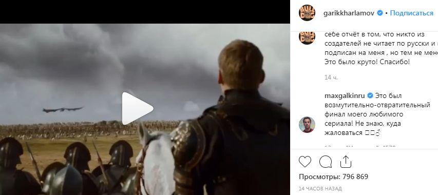 """Галкин поспорил с Харламовым из-за """"Игры престолов"""""""