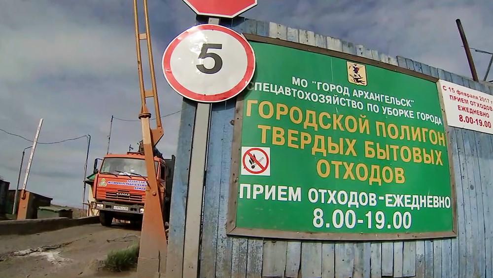 Мусорный полигон в Архангельске