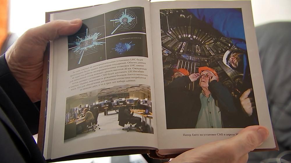 Фотография с физиком Питером Хиггсом в книге
