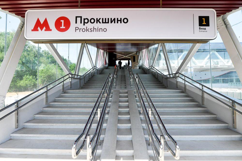 """Станция метро """"Прокшино"""""""