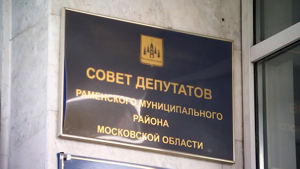Саовет депктатов Раменского муниципального района