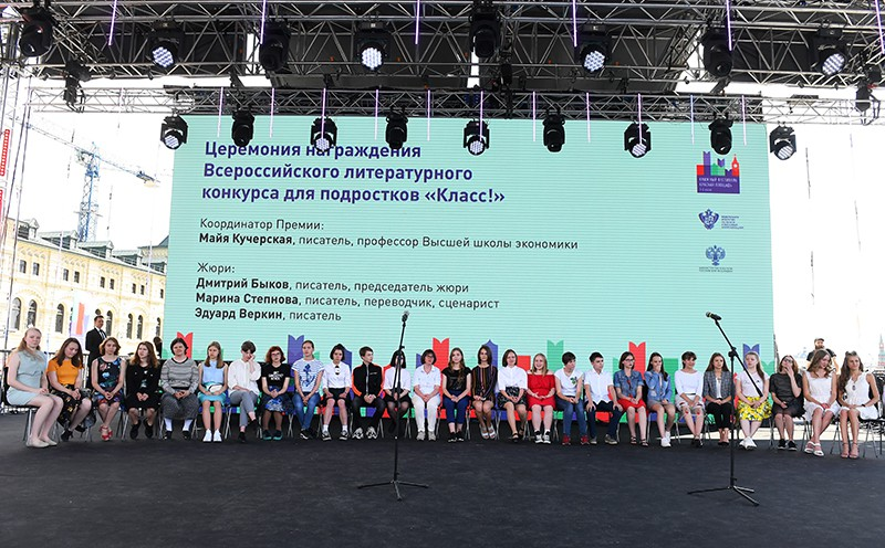 "Литературный конкурс ""Класс!"""
