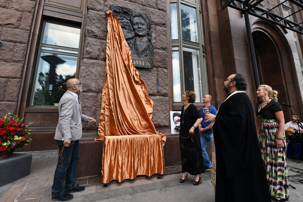Открытие мемориальной доски певице Людмиле Зыкиной