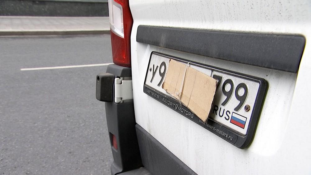 Скрытые номера у машины