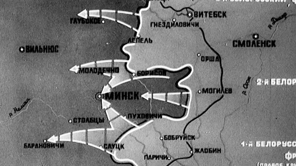 """Операция """"Багратион"""" по освобождению Минска"""