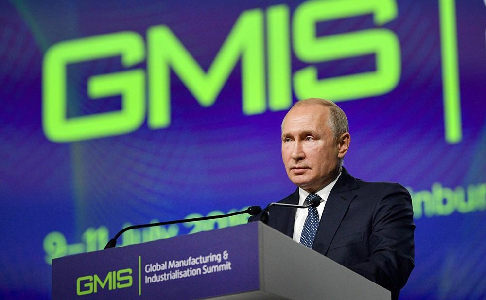 Владимир Путин на Глобальном саммите по производству и индустриализации (GMIS)