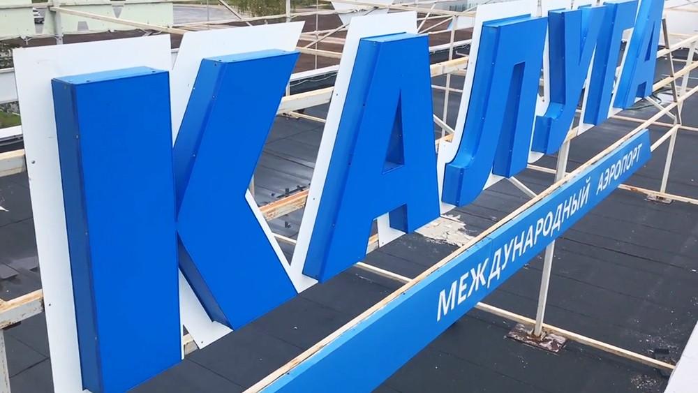 Аэропорт в Калуге