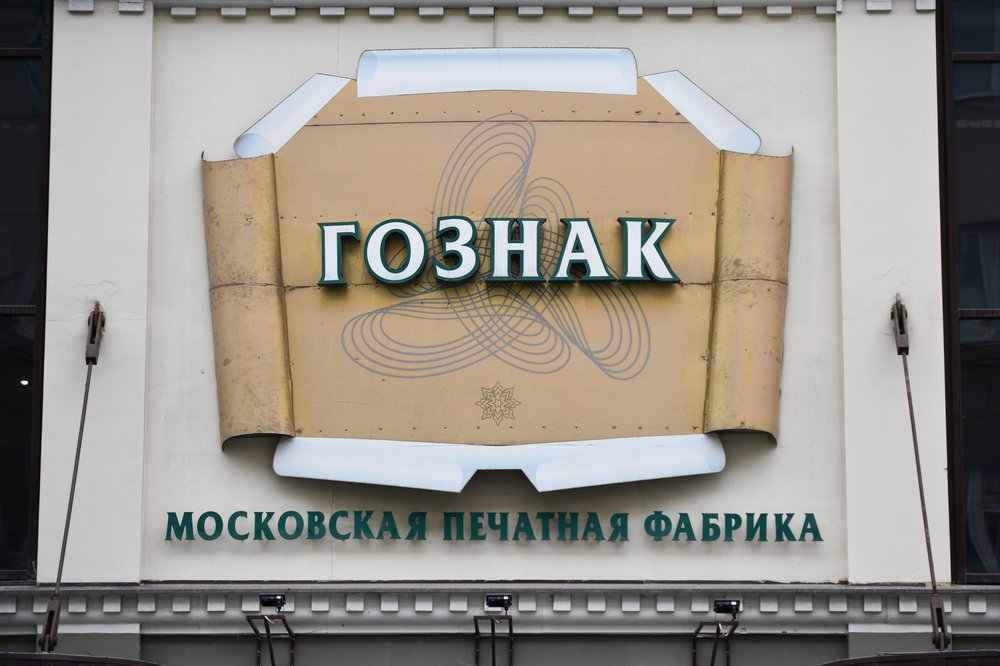 "Московская печатная фабрика ""Гознак"""