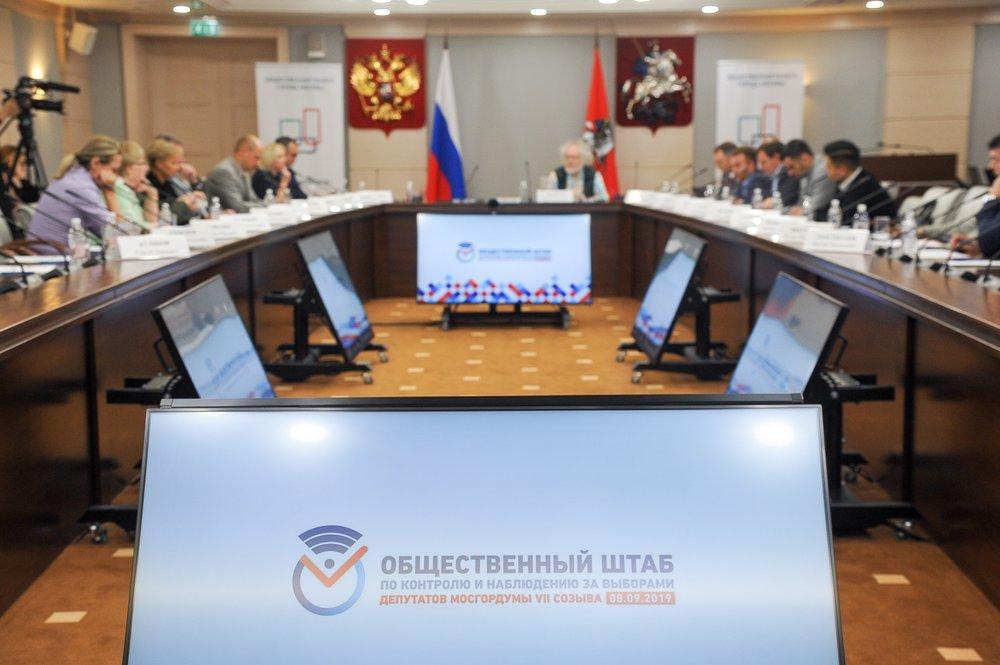Заседание общественного штаба