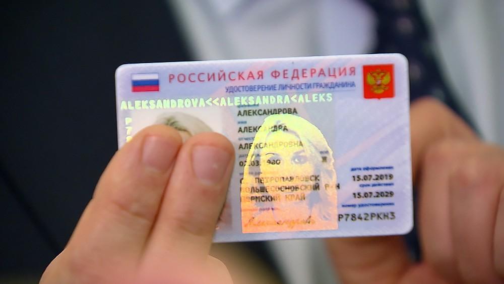 Образец электронного паспорта гражданина России