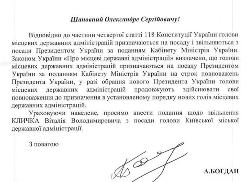 Документ с просьбой уволить Виталия Кличко