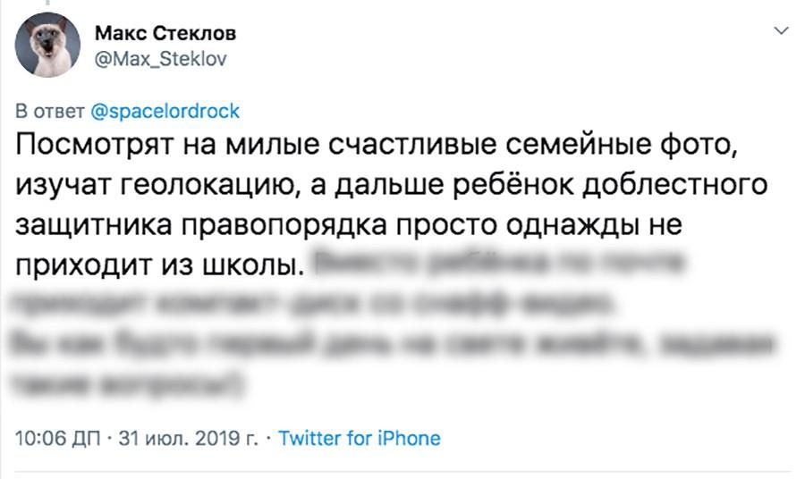 Скрин с twitter Макс Стеклов