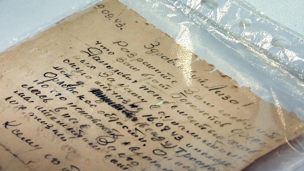 Письма времен Великой Отечественной войны