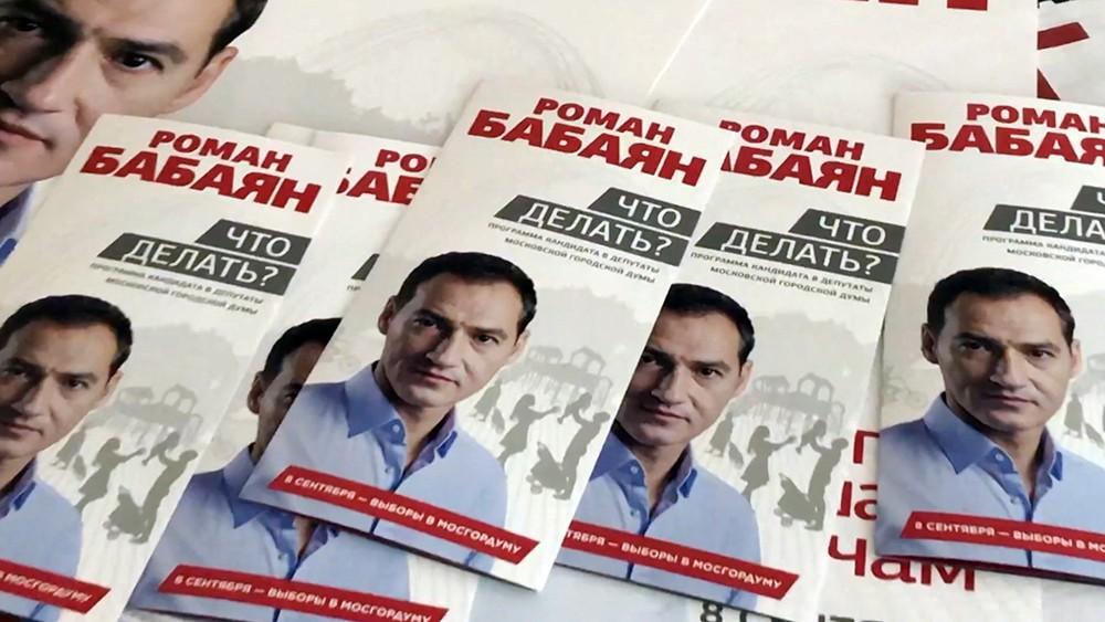 Предвыборная программа кандидата в Мосгордуму Романа Бабаяна