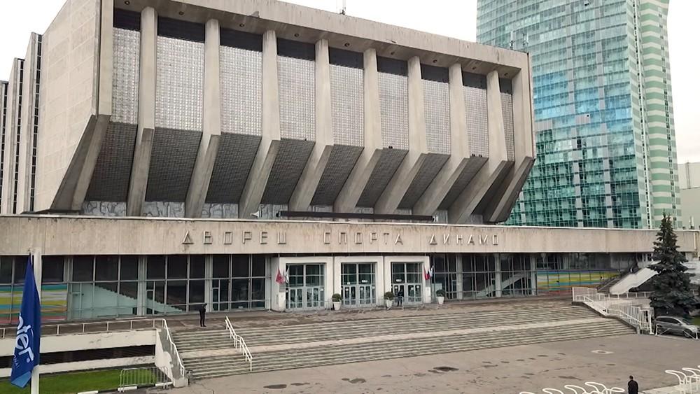 Дворец спорта Динамо