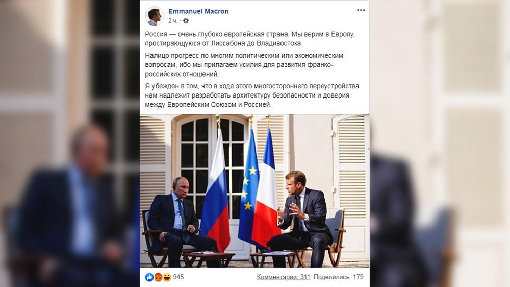 Страница Эммануэля Макрона в Facebook