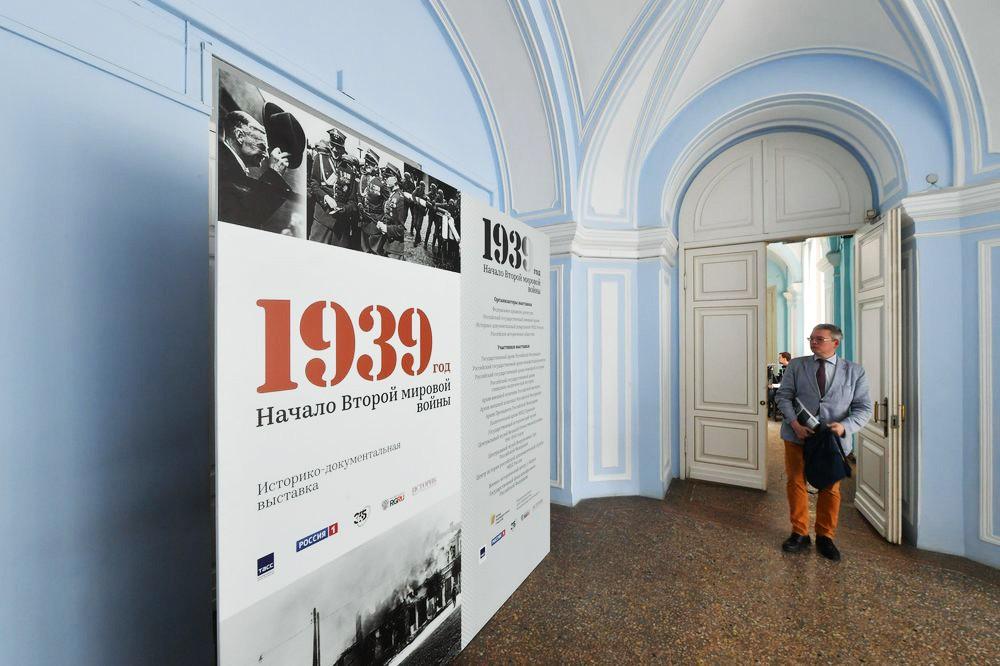 """Историко-документальная выставка """"1939 год. Начало Второй мировой войны"""""""