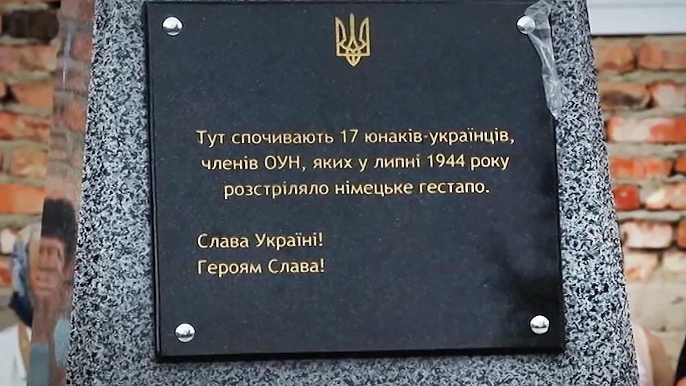 Памятник украинским националистам установленный на еврейском кладбище