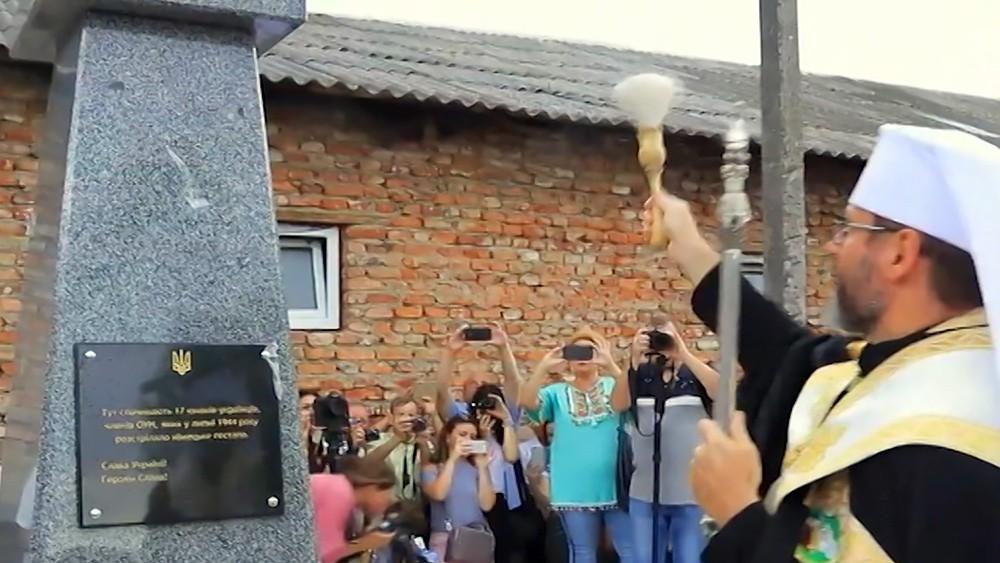 Освящение памятника украинским националистам на еврейском кладбище