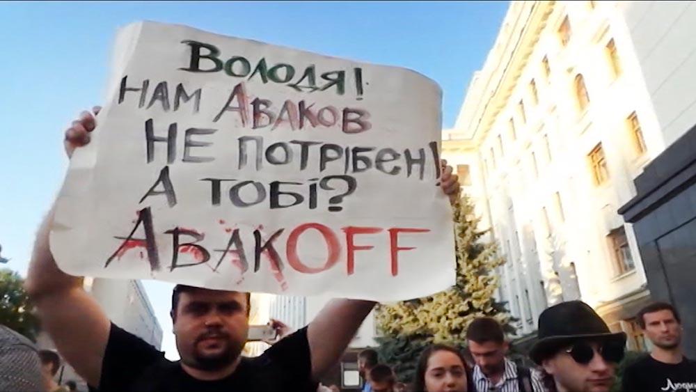 Митинг против Арсена Авакова