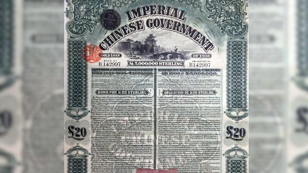 Китайские императорские облигации