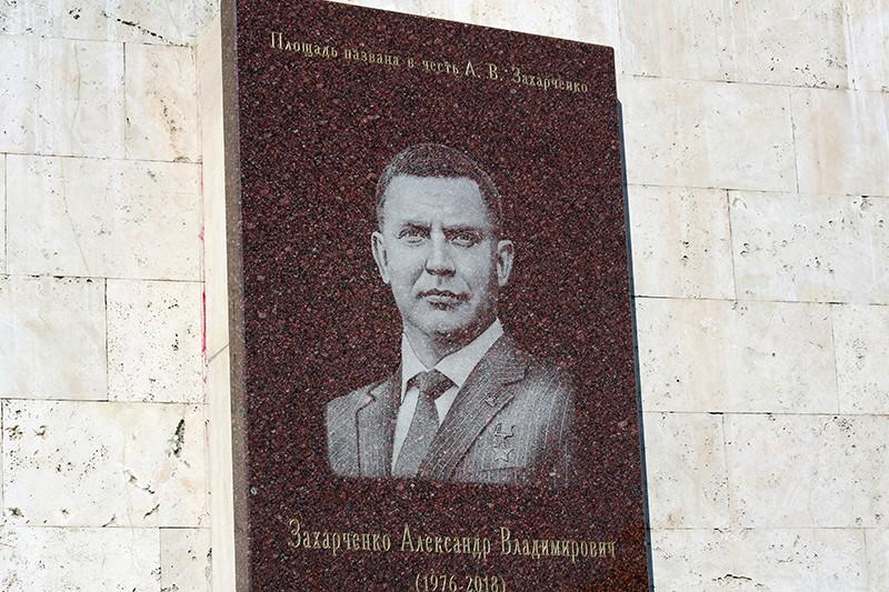 Памятная доска в честь первого главы ДНР Александра Захарченко