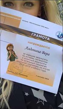 Вера Алдонина