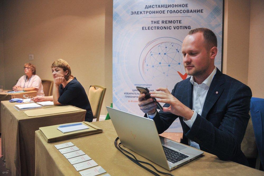 """Конференция """"Цифровизация избирательных процессов. Гуманитарное измерение"""""""