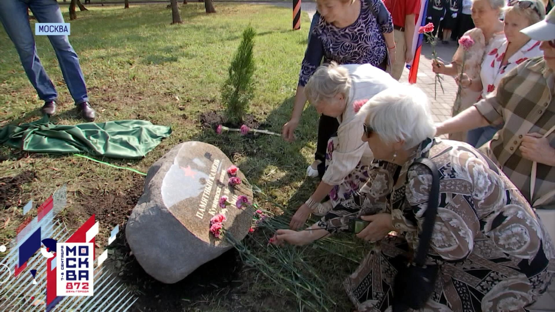 В Москве увековечили память защитников города в годы войны