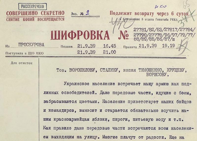 Документы о пакте Молотова-Риббентропа