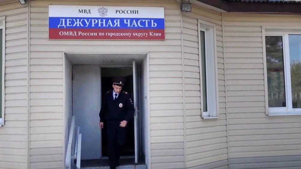 Отделение полиции в Клину