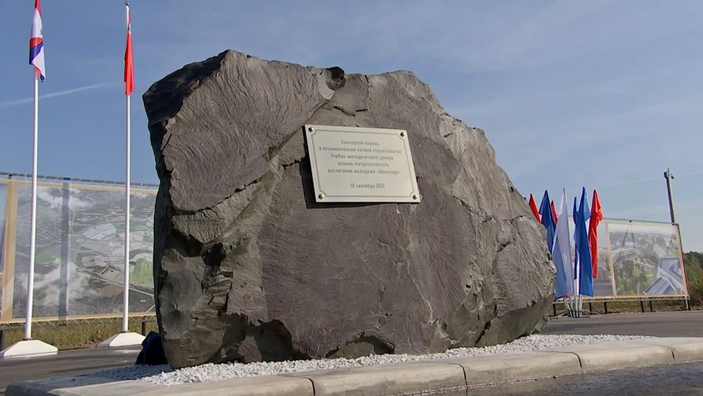"""Закладной камень в подмосковном парке """"Патриот"""""""