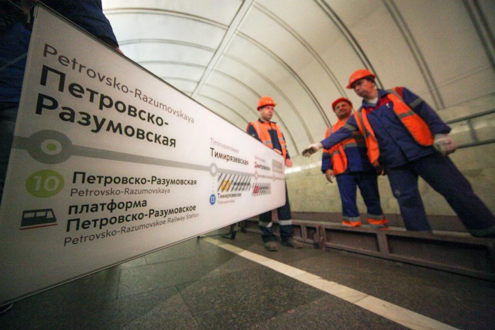 Обновление навигации метро