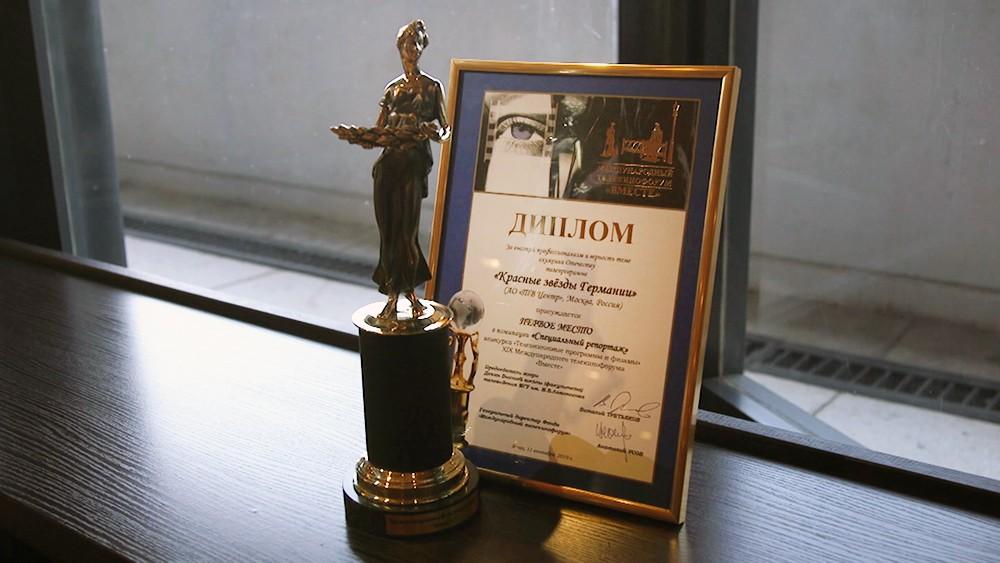 """Церемония награждения на 19-ом телекинофорум """"Вместе"""""""
