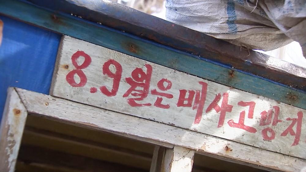 Лодка северокорейских рыбаков на берегу