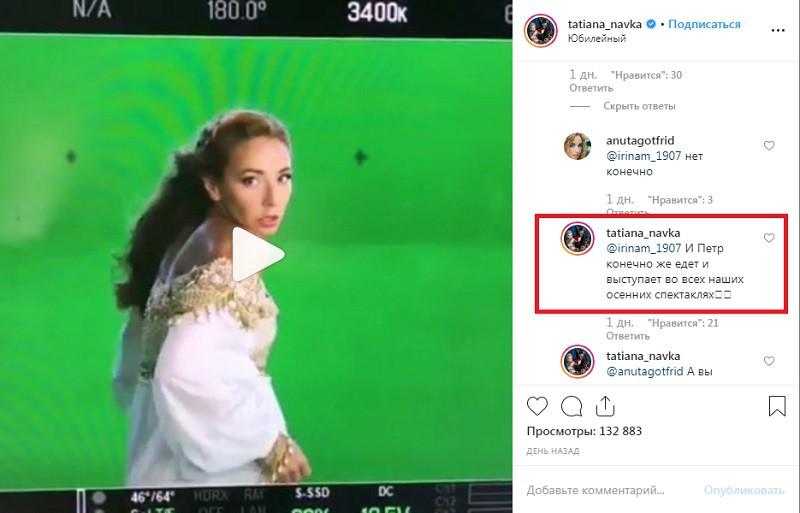 Скриншот из Instagram Татьяны Навки