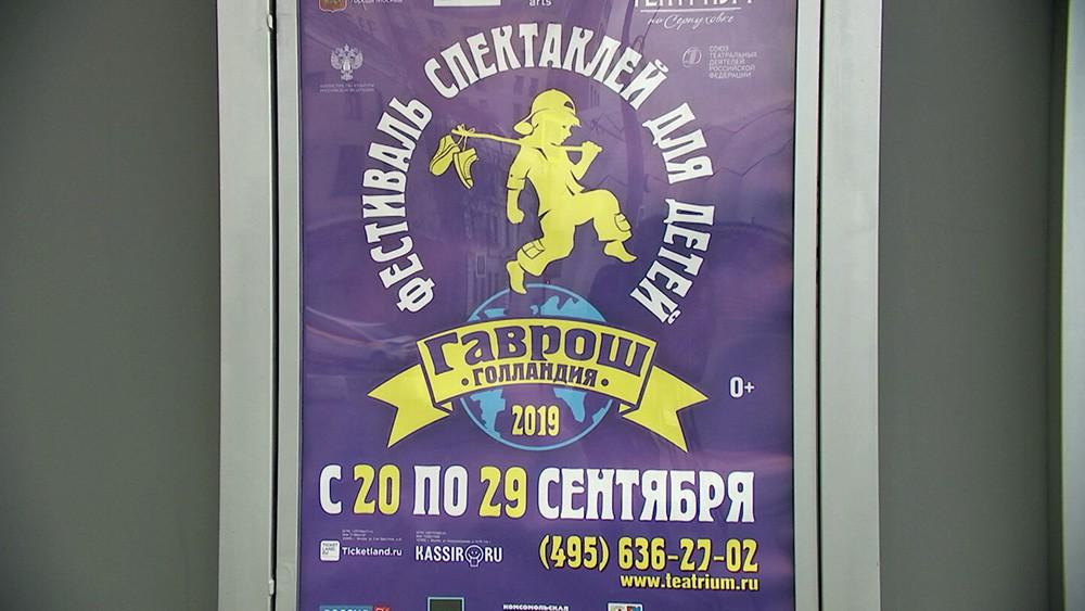 """Фестиваль спектаклей для детей """"Гаврош"""""""
